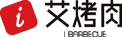 艾烤肉I BARBECUE-台中創始總店